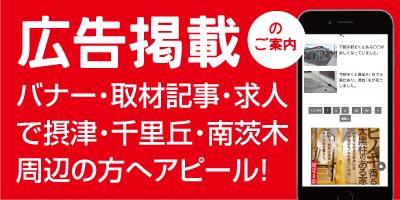 摂津の広告掲載について
