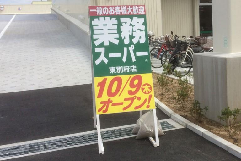 業務スーパー10月9日開店
