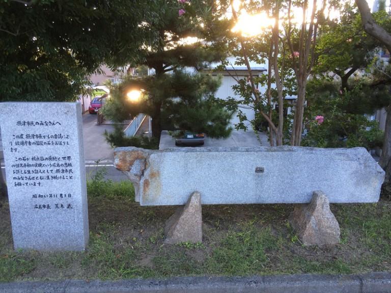 広島市から譲り受けた被爆石のモニュメント