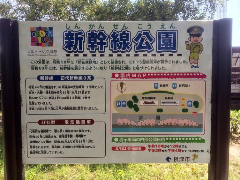新幹線公園看板
