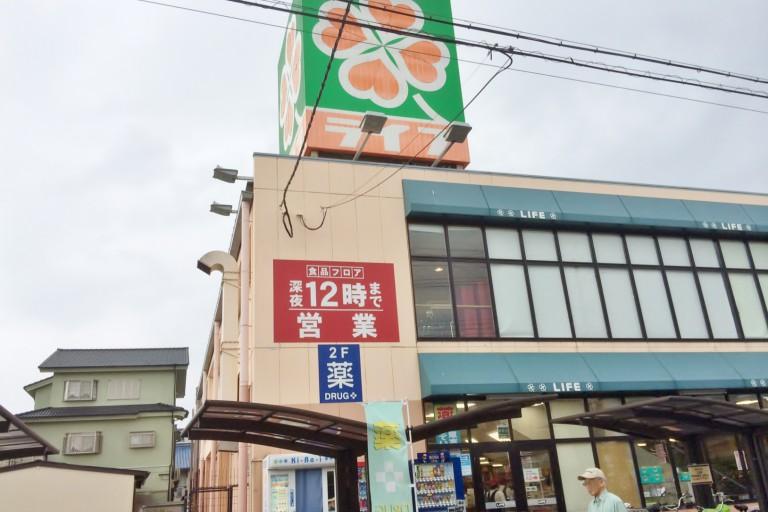 スーパーライフ正雀店
