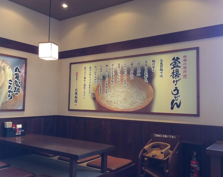 丸亀製麺 店内看板