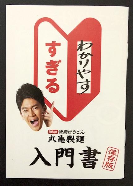 丸亀製麺 入門書