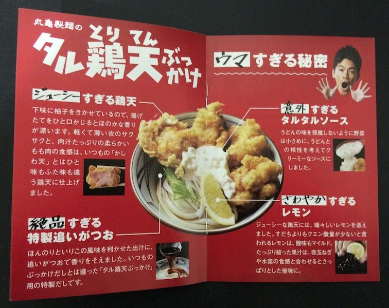 丸亀製麺 入門書 タル鶏天