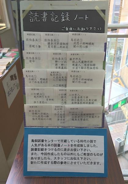 摂津市立鳥飼図書センター 読書記録ノート
