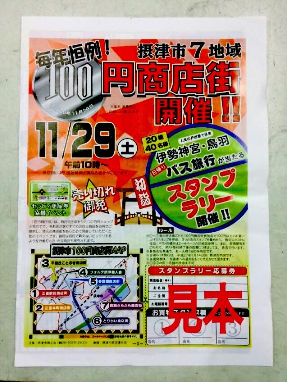 摂津市 100円商店街