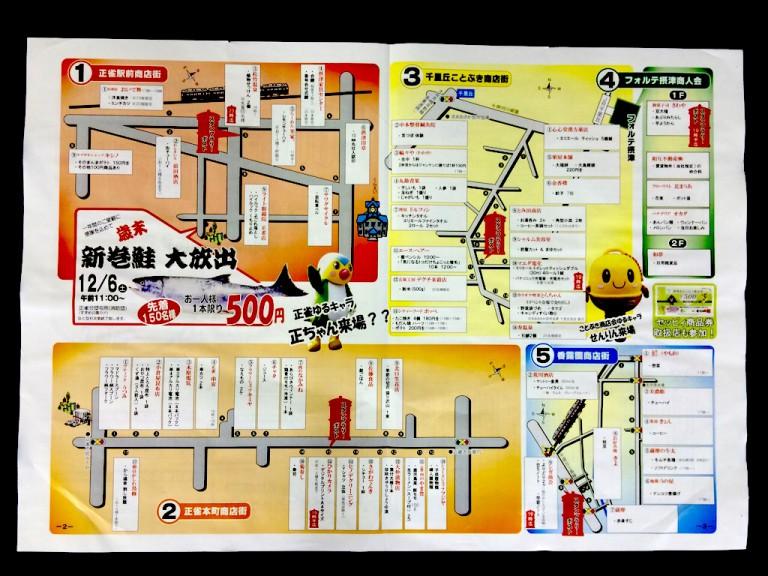 摂津市100円商店街チラシ