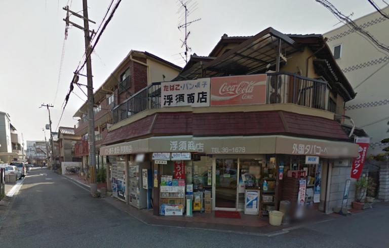 浮須商店 Googlemap