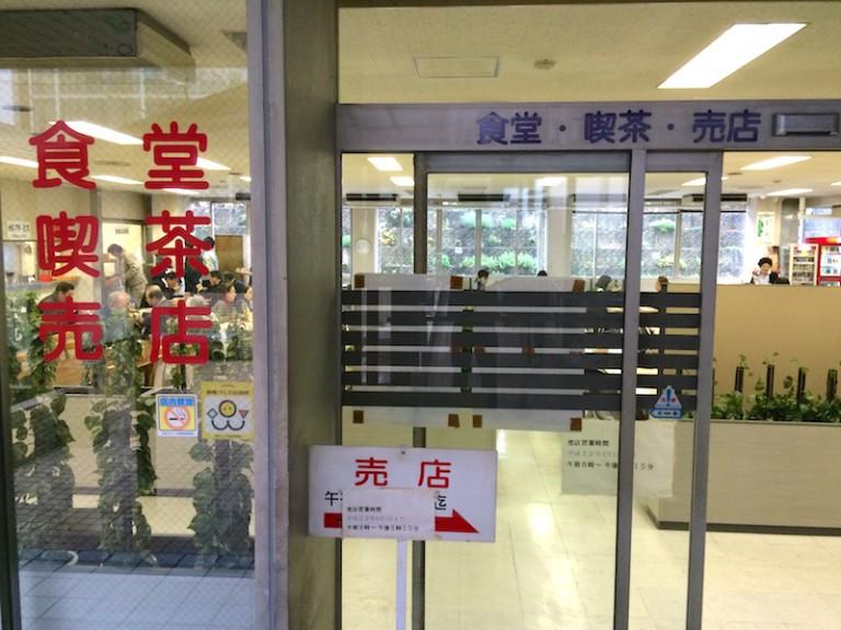 摂津市役所食堂 入り口