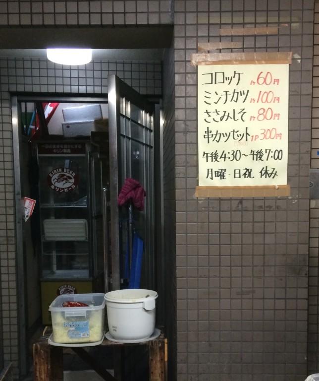 薩摩の牛太 店頭メニュー