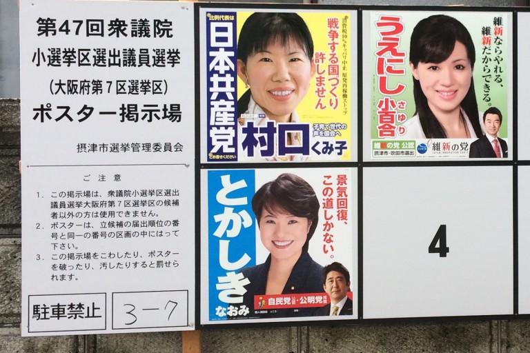 衆議院議員総選挙ポスター
