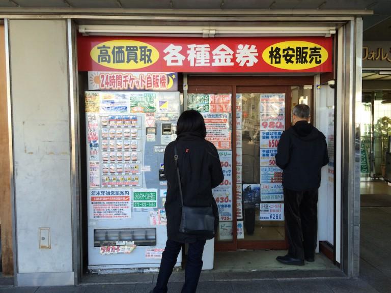 ジャパンギフトサービス JR千里丘前店