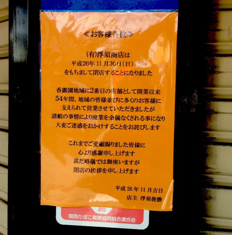 浮須商店 閉店案内