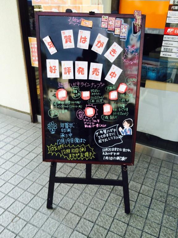 摂津郵便局 看板