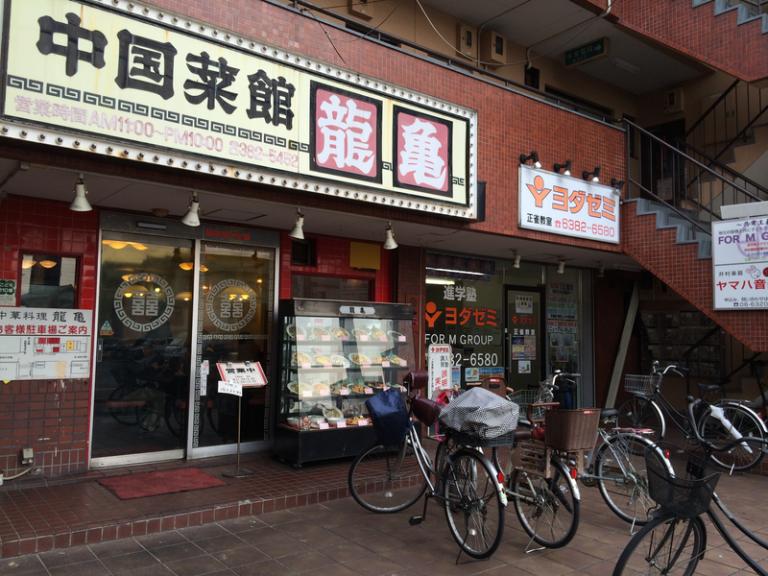 中華菜館 龍亀