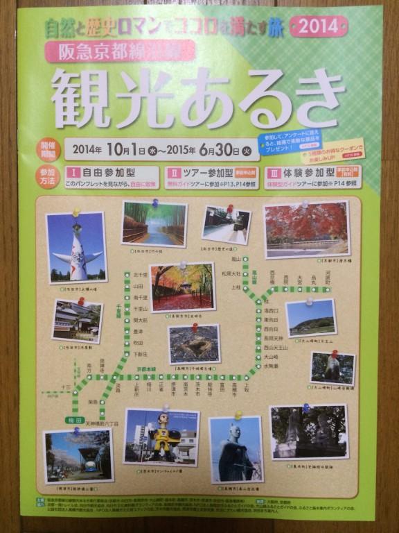 阪急電鉄沿線観光あるき