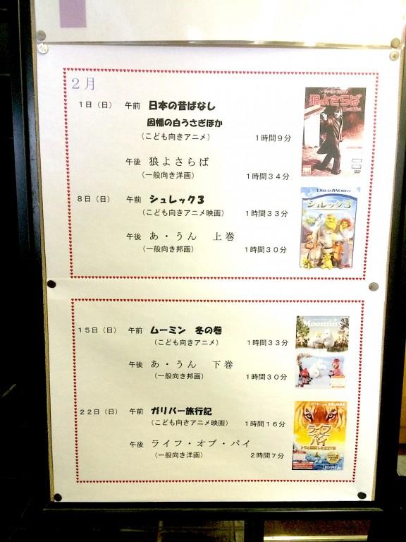 摂津市民図書館 映画会