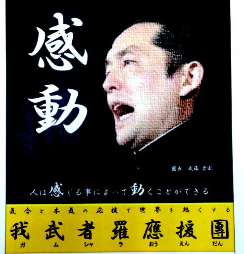 摂津市PTA大会 ポスター