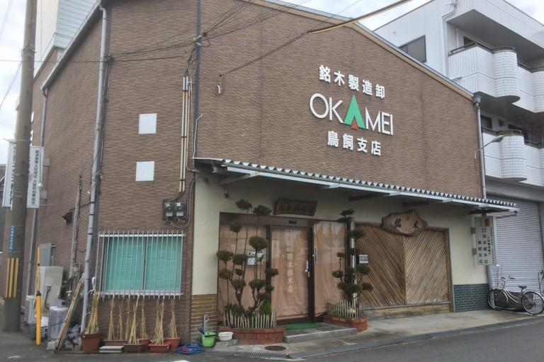 銘木カフェ