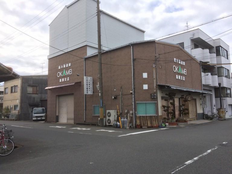 岡本銘木店