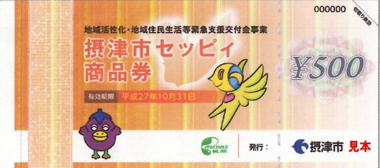 セッピィ 500円券