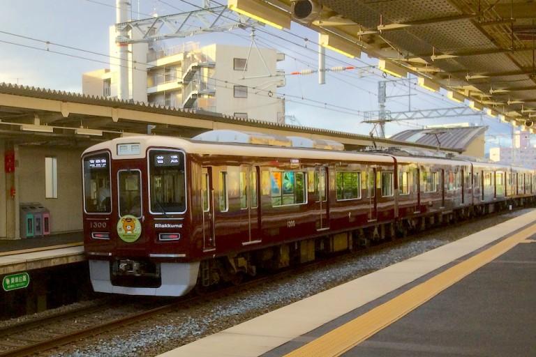 リラックマ号 京都線