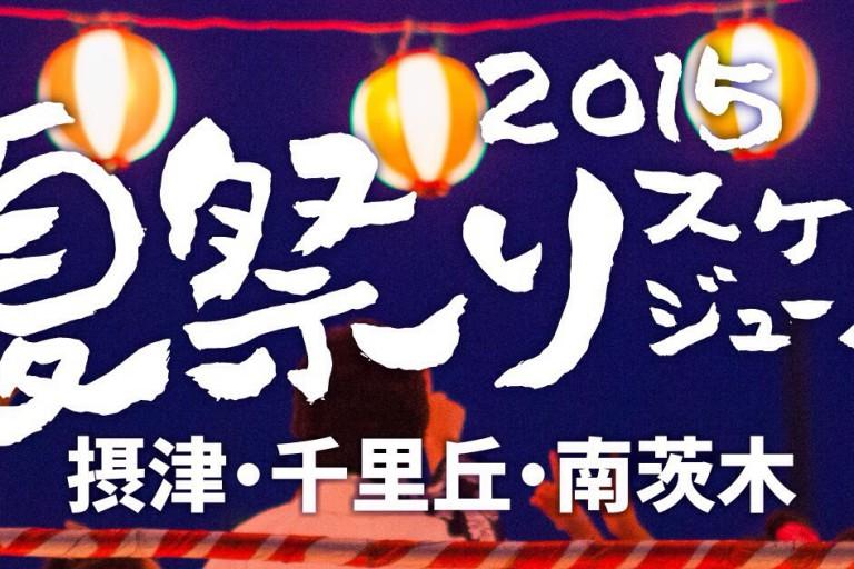 夏祭りスケジュール 2015