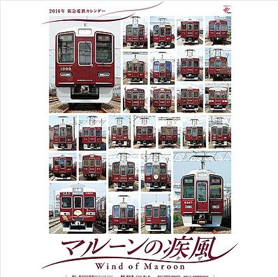 2016年版 阪急電鉄カレンダー『マルーンの疾風(かぜ)』