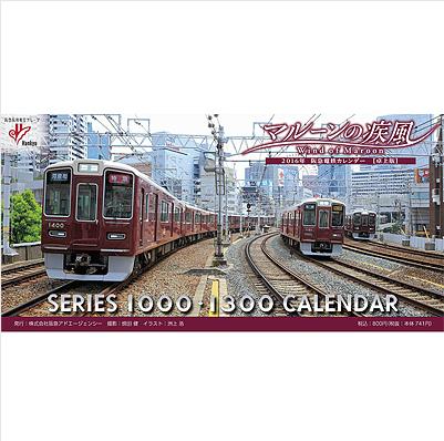 2016年版 阪急電鉄カレンダー『マルーンの疾風(かぜ)卓上版』