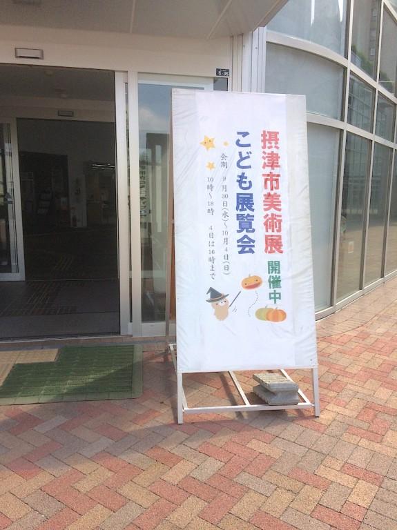 摂津市美術展・こども展覧会