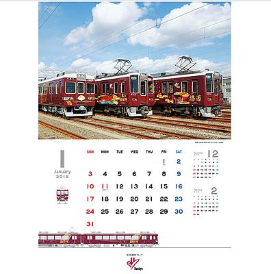 2016年カレンダー 正雀車庫