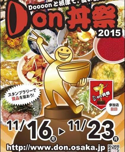DON丼祭