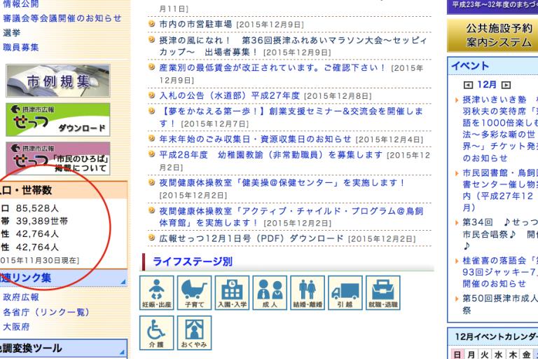 摂津市WEB2