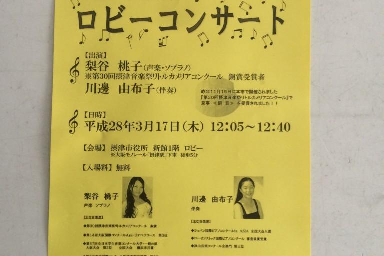 摂津市役所 ロビーコンサート
