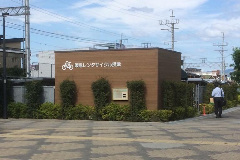 摂津市駅 レンタサイクル
