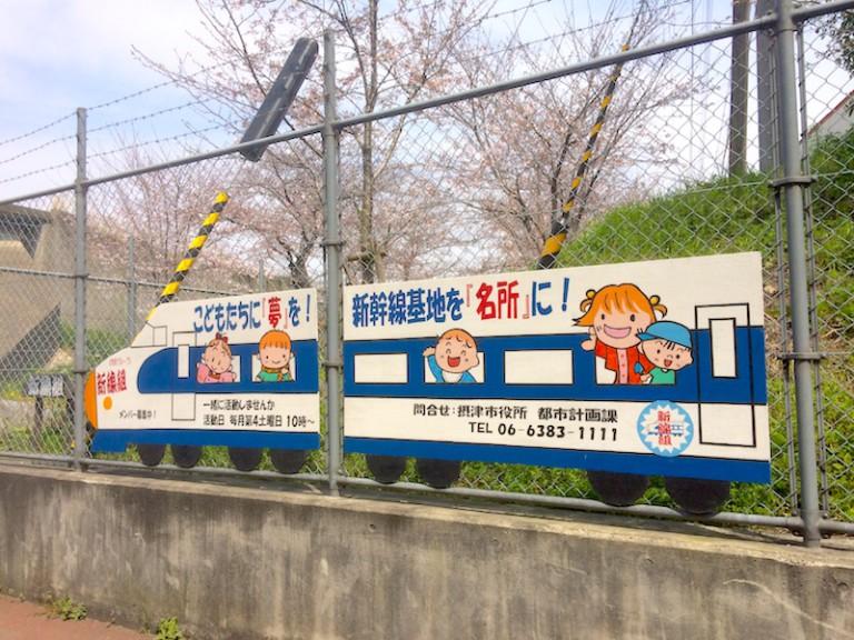 新幹線公園 名所 看板
