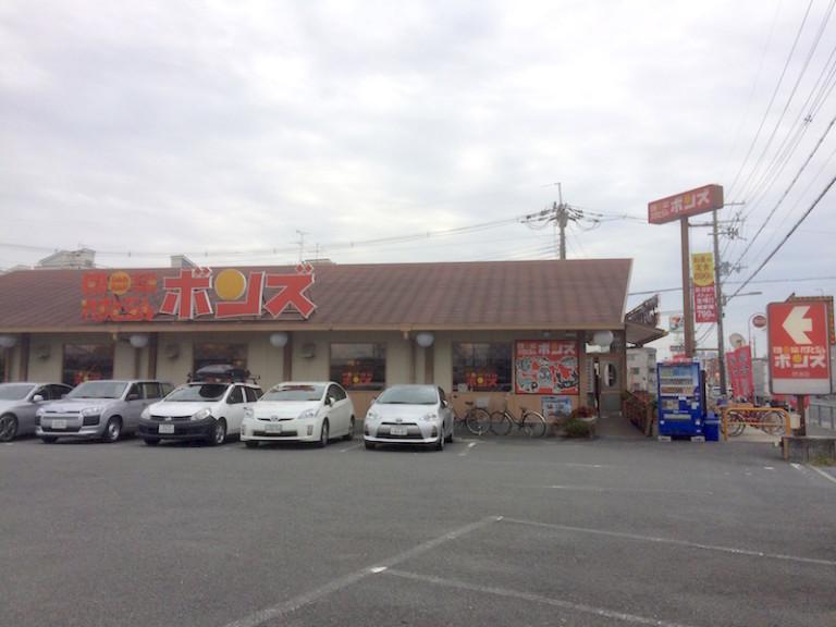 ボンズ摂津店