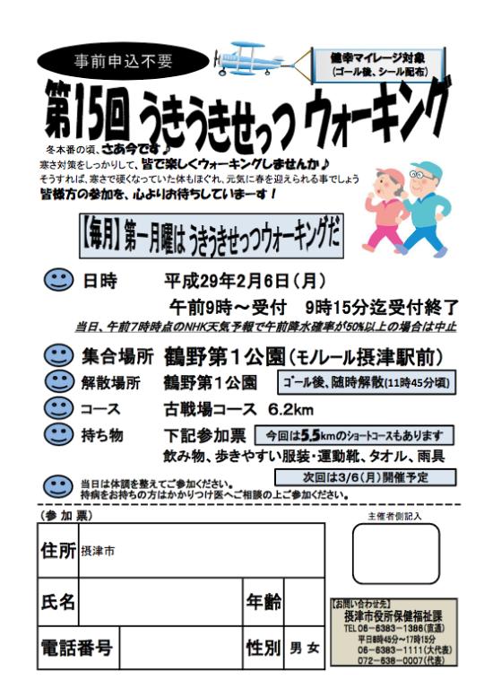 うきうきせっつウォーキング(うきうき街道 古戦場コース)