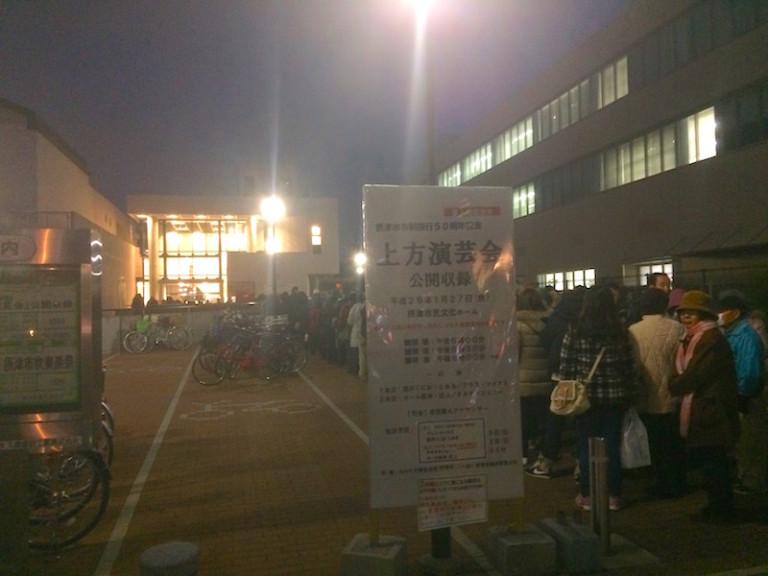 NHKラジオ第1「上方演芸会」に行ってきました。【摂津市市制施行50周年記念事業】人気記事号外NET他の地域検索