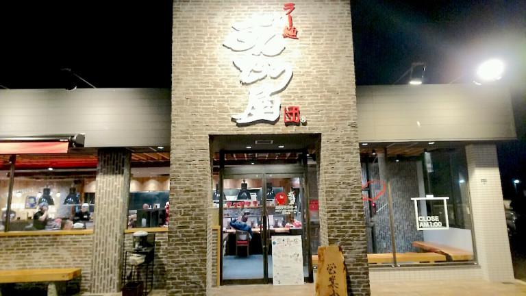 ラー麺ずんどう屋島一店