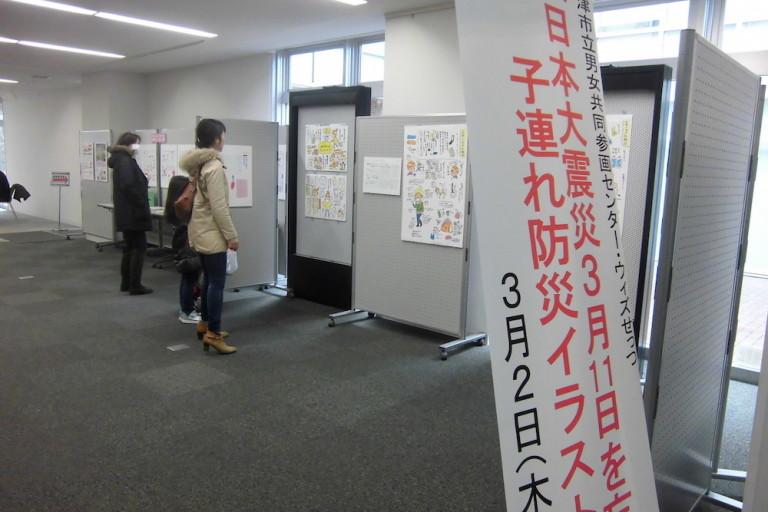 子連れ防災イラスト展