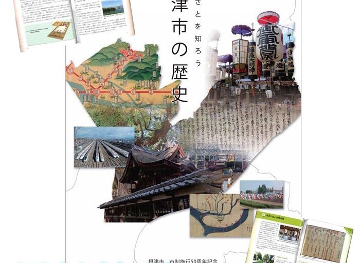 摂津市の歴史