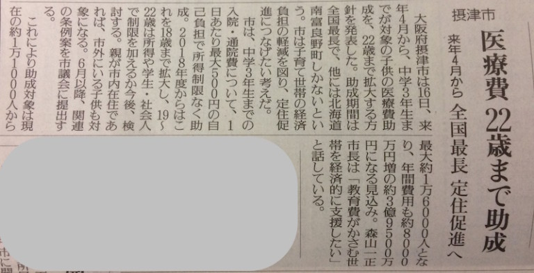 読売新聞 2-17.02.17