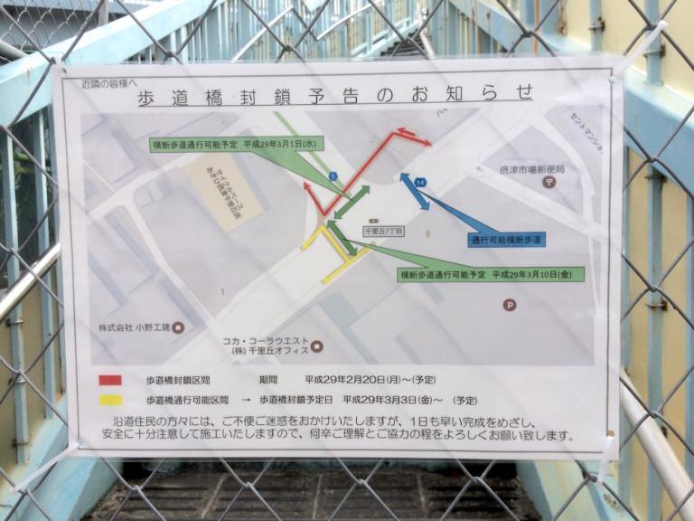 歩道橋封鎖予告のお知らせ