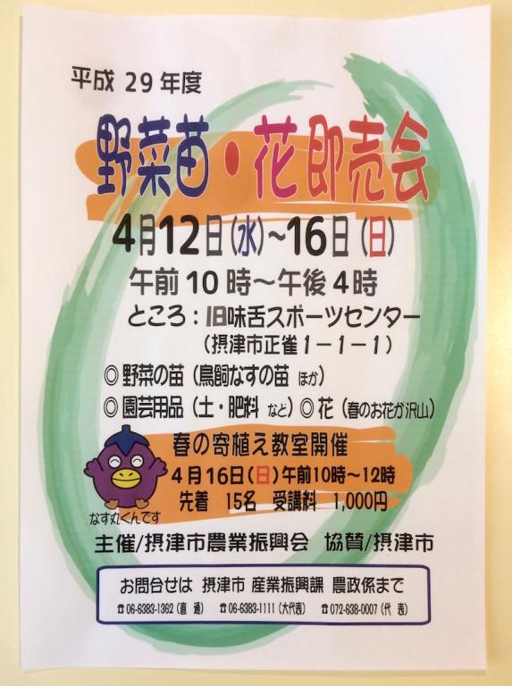野菜苗・花即売会
