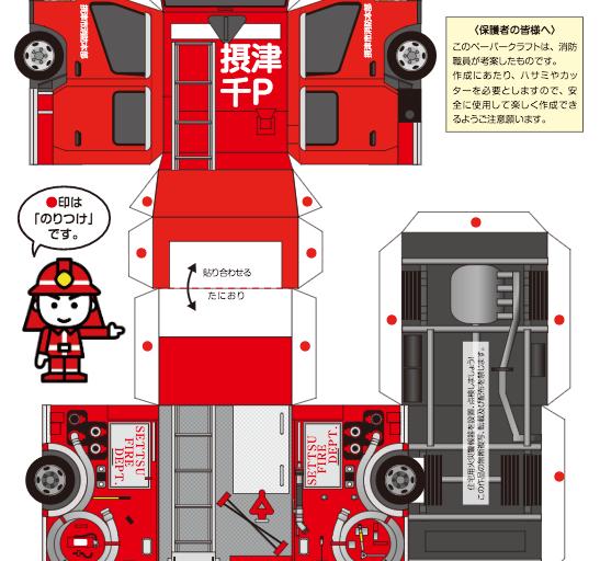 消防ポンプ自動車 ペーパークラフト