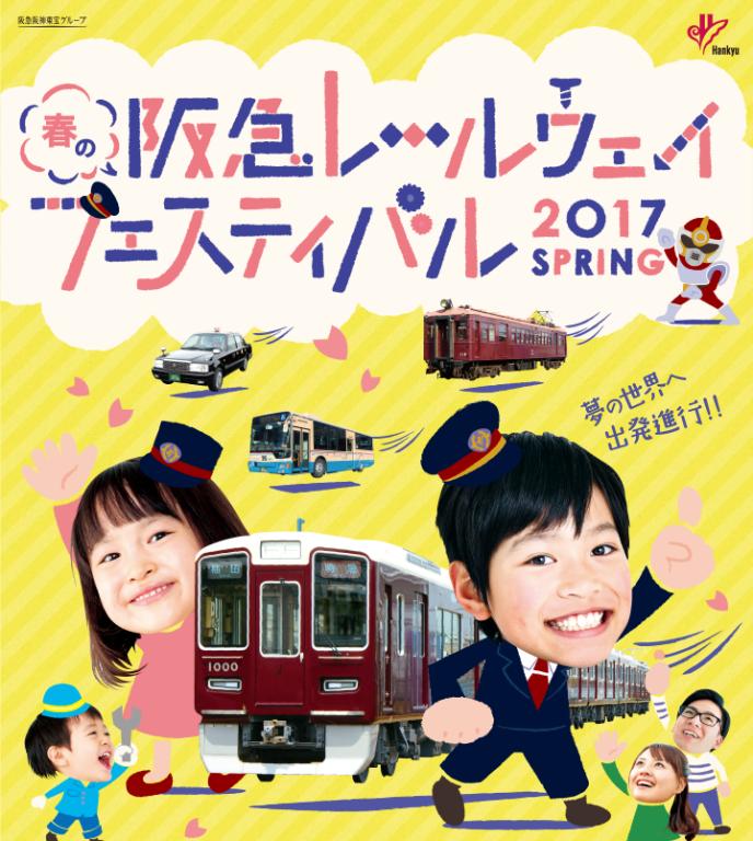 春の阪急レールウェイフェスティバル2017