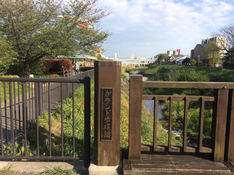 ガランド歩道橋