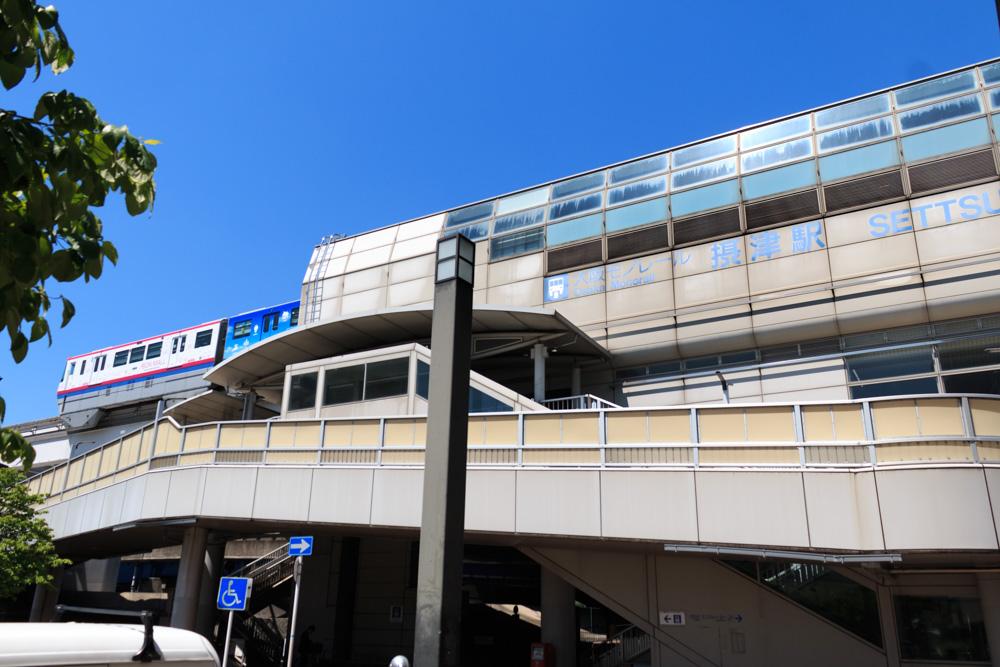 モノレール摂津