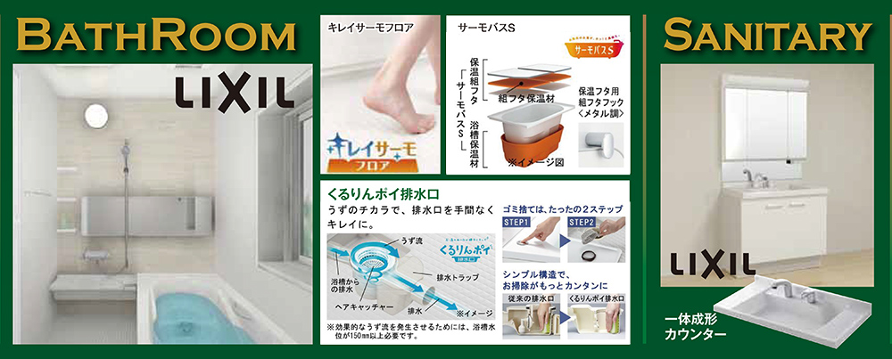タカミ建設バスルーム